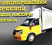 Изображение в Авторынок Транспорт, грузоперевозки Газель, 3 тонник, 5 тонник, открытый борт.Опытные в Красноярске 0