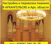 Фотография в Авторынок Другое Качественная и надежная перевозка инструмента, в Архангельске 2000