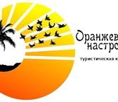 Foto в Отдых и путешествия Горящие туры и путевки Если вы планируете провести свой ближайший в Красноярске 15000