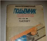 Фотография в Авторынок Автогидроподъемник (вышка) Сдается Автовышка Зил 22 м в аренду.Машина в Саратове 0