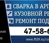 Foto в Авторынок Автосервис, ремонт Ремонт масляных радиаторов спецтехники Сварка в Москве 2500