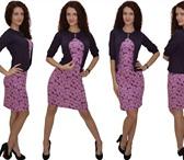 Изображение в Одежда и обувь Женская одежда Владея собственным производством и прогрессивными в Костроме 390