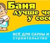 Фотография в Развлечения и досуг Бани и сауны Компания  – это не только сеть магазинов, в Москве 0