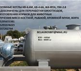 Изображение в Авторынок Кормораздатчик Котел вакуумный-варочный КВ-4.6М новый. Оригинальный в Москве 0