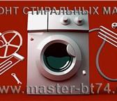Изображение в Электроника и техника Стиральные машины Сломалась стиральная машина? Не стоит беспокоиться, в Челябинске 350