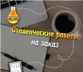 Изображение в Образование Разное ИЦ «Ресурс» специализируется на гуманитарных в Москве 1000