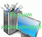 Фотография в Компьютеры Компьютерные услуги Наладка, установка любого софта, установка в Санкт-Петербурге 200