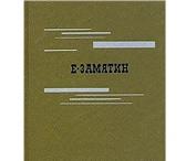 Фото в Хобби и увлечения Книги Евгений Иванович Замятин ( 1884 - 1937) в Москве 0