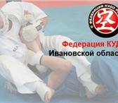Фотография в Спорт Спортивные школы и секции Федерация КУДО Ивановской области приглашает в Москве 0