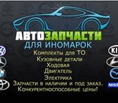 Foto в Авторынок Автозапчасти Продажа новых и контрактных автозапчастей в Красноярске 100