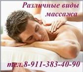 Изображение в Красота и здоровье Массаж Различные виды массажа: классический, комплексный в Пскове 500