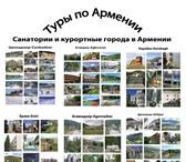 Foto в Отдых и путешествия Туры, путевки Туристическое агентство предлагает свои в Тюмени 1