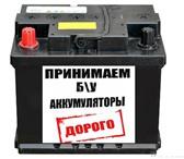 Фото в Авторынок Аккумуляторы Куплю нерабочие аккумуляторы от любых автомобилей в Брянске 0