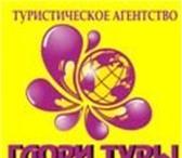 Изображение в Отдых и путешествия Турфирмы и турагентства Рады представить Вам туристическое агентство в Братске 6000