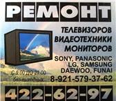 Изображение в Электроника и техника Телевизоры Ремонт телевизоров, LCD панелей, PDP телевизоров, в Ломоносов 1200