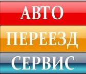 Фотография в Авторынок Транспорт, грузоперевозки Услуги ГрузоперевозкИ — ПереездЫ — ГрузчикИ в Екатеринбурге 300