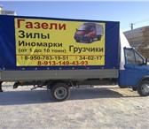 Foto в Прочее,  разное Разное Осуществляем квартирные переезды по России. в Омске 0