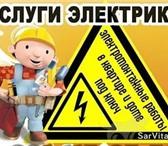 Фото в Строительство и ремонт Электрика (услуги) Квалифицированные специалисты, выполняем в Улан-Удэ 100