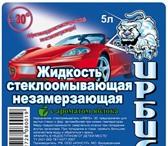 Foto в Авторынок Незамерзайка ООО «Технология» более 5 лет является производителем в Иваново 36
