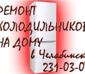 Foto в Электроника и техника Холодильники Качественный ремонт холодильников на дому в Челябинске 350