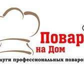 Foto в Развлечения и досуг Организация праздников Наша компания предоставляет услуги профессиональных в Тольятти 0