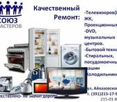 Изображение в Электроника и техника Стиральные машины Сервисный центр осуществляет ремонт бытовой в Красноярске 300