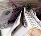 Фотография в Недвижимость Ипотека и кредиты Деньги для физических и юридических лиц. в Челябинске 0