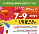 Foto в Развлечения и досуг Выставки, галереи Приглашаем всех на выставку товаров и услуг в Ставрополе 0