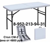 Фотография в Мебель и интерьер Столы, кресла, стулья Пластиковые столы на металлокаркасе, складные в Санкт-Петербурге 5800