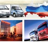 Foto в Прочее,  разное Разное Транспортные услуги по России. отправка попутного в Омске 0