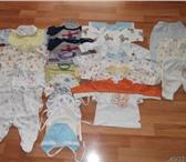 Foto в Одежда и обувь Детская одежда Одежда для новорожденного малыша. Полный в Екатеринбурге 400