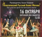 Изображение в Развлечения и досуг Организация праздников Сюжет балета основан на истории из сказки в Екатеринбурге 700