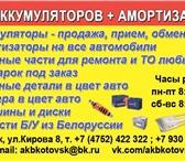 Foto в Авторынок Автозапчасти Аккумуляторы-продажа,прием,обменАмортизаторы в Тамбове 1600