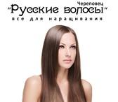 Изображение в Красота и здоровье Салоны красоты Новый магазин волос в Череповце на Проспекте в Череповецке 2000