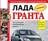 Фото в Авторынок Профессиональная литература Электронная мультимедийная книга (pdf) по в Москве 300
