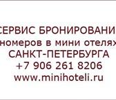 Изображение в Отдых и путешествия Гостиницы, отели Заказать номер в мини отеле или мини гостинице в Москве 0