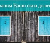 Фото в Строительство и ремонт Двери, окна, балконы Уже сейчас вы можете купить окна за наличный в Москве 1000