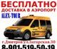 Горящие туры от Алекс-Тур в Дмитрове !