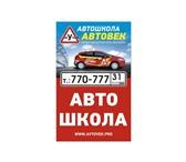 Foto в Авторынок Автошколы Автошкола АВТОВЕК. Классы во всех районах в Москве 15260