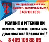 Foto в Компьютеры Принтеры, картриджи Ремонт принтеров, оргтехники и МФУ: качество, в Москве 500