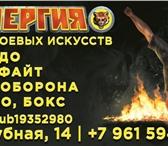 Фотография в Спорт Спортивные клубы, федерации Здравствуйте! У нас можно записаться на:КИОКУШИНКАЙ в Краснодаре 2200