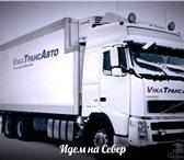 Изображение в Авторынок Транспорт, грузоперевозки ООО ТК «ТрансЛидерСаха» предлагает доставку в Якутске 19