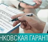 Foto в Образование Курсы, тренинги, семинары Банковская гарантия с комиссией от 2 % + в Москве 999