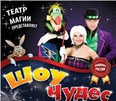 Фотография в Развлечения и досуг Организация праздников Детский праздник должен быть шумным, ярким в Челябинске 8000