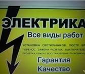 Foto в Строительство и ремонт Электрика (услуги) Выполняем подключение к электросетям,технические в Улан-Удэ 100