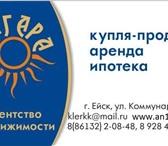 Foto в Недвижимость Агентства недвижимости Агентство недвижимости Ангара поможет Вам в Комсомольск-на-Амуре 50000