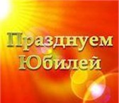 Фото в Развлечения и досуг Организация праздников Мы можем организовать Ваш юбилей от идеи в Краснодаре 17000