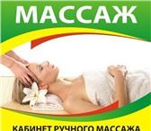 Изображение в Красота и здоровье Массаж Подарите себе хорошее самочувствие и душевное в Москве 1000
