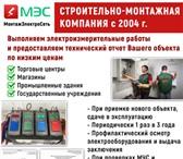 Фотография в Строительство и ремонт Другие строительные услуги Производим электроизмерения и испытания электрооборудования:- в Москве 1000