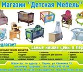 Фотография в Для детей Детская мебель Большой выбор детской мебели по очень низким в Перми 0